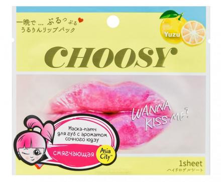Патч для губ гидрогелевый с ароматом юдзу SunSmile Choosy 3 мл: фото